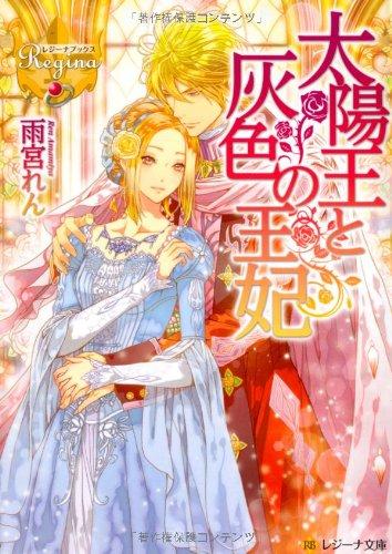 太陽王と灰色の王妃 (レジーナ文庫)の詳細を見る