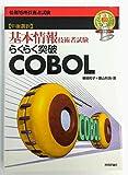 らくらく突破 COBOL—基本情報技術者試験 (情報処理技術者試験)