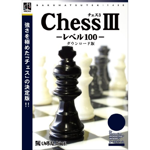 チェス3 [ダウンロード]