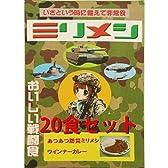 戦闘糧食II型 あつあつ防災ミリメシ「ウインナーカレー」20食セット【3年保存】