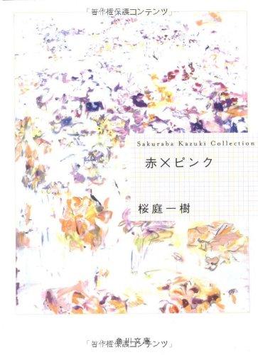 赤×ピンク (角川文庫)の詳細を見る