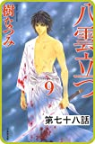 【プチララ】八雲立つ 第七十八話 「天と修羅」(2) (白泉社文庫)