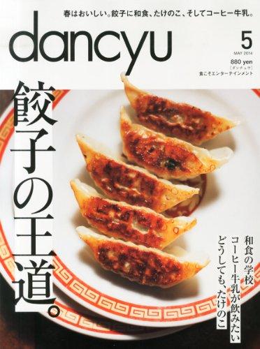 dancyu2014年5月号の詳細を見る
