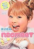 渡辺直美1stパーソナルブック naomeetの画像