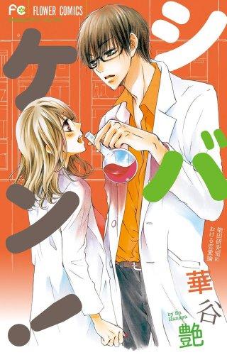 シバケン!~柴田研究室における恋愛論~ (Cheeseフラワーコミックス)の詳細を見る