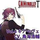 カレと48時間を駆け抜けるCD 「クリミナーレ! T」Vol.4 キアーヴェ CV.鳥海浩輔