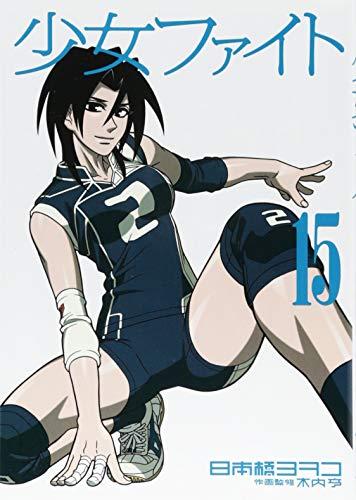 少女ファイト(15) (KCデラックス イブニング)