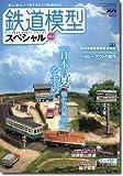 鉄道模型スペシャル NO.2 画像