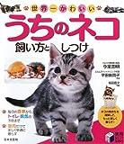 世界一かわいいうちのネコ飼い方としつけ (実用BEST BOOKS)
