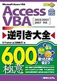 Best アクセスシステム - AccessVBA逆引き大全600の極意 Review