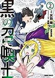 黒の召喚士 2 (ガルドコミックス)