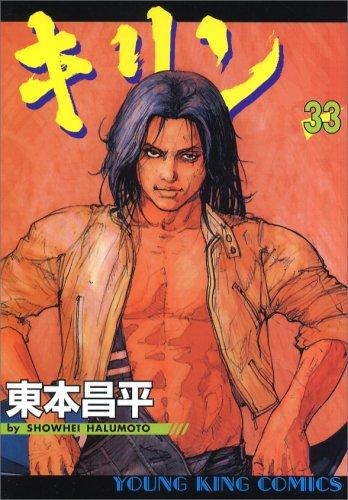キリン 33 (ヤングキングコミックス)の詳細を見る