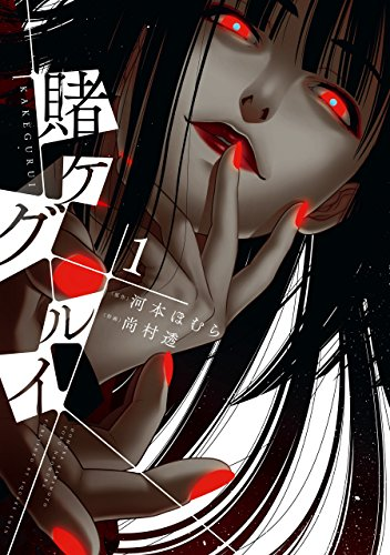 賭ケグルイ 1巻 (デジタル版ガンガンコミックスJOKER)