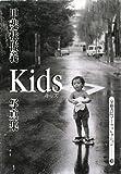 甲斐扶佐義写真集 Kids―A Souvenir Postcard Book (京都書院アーツコレクション)