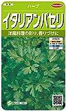 サカタのタネ 実咲ハーブ8070 イタリアンパセリ ハーブ 00928070