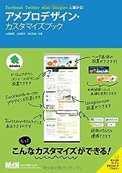 アメブロデザイン・カスタマイズブック ~[Facebook][Twitter][mixi][Google+]と繋がる!