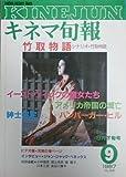 【キネマ旬報】No.968 1987年9月下旬号 竹取物語 イーストウィックの魔女たち 紳士協定 [雑誌]