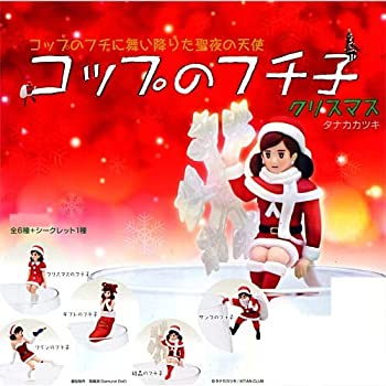 ガシャポン コップのフチ子 クリスマス コップのフチに舞い降りた聖夜の天使 5種アソート フィギュア