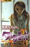 ダウト!! 4 (フラワーコミックス)
