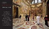 ビジュアル 新生バチカン 教皇フランシスコの挑戦 画像