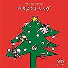 オルゴール・ベスト・セレクション クリスマス・ソング