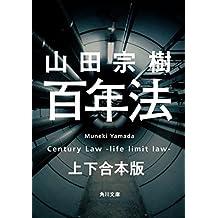 百年法 上下合本版 (角川文庫)