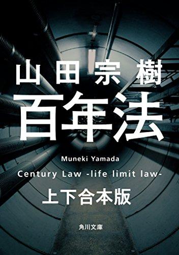 百年法 上下合本版 (角川文庫)の詳細を見る