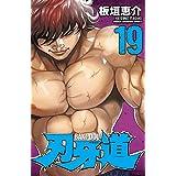 刃牙道 19 (少年チャンピオン・コミックス)