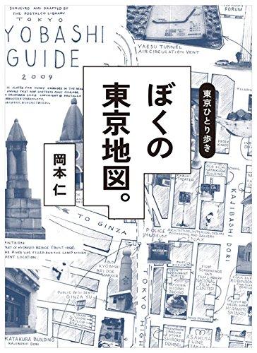 東京ひとり歩き ぼくの東京地図。 -