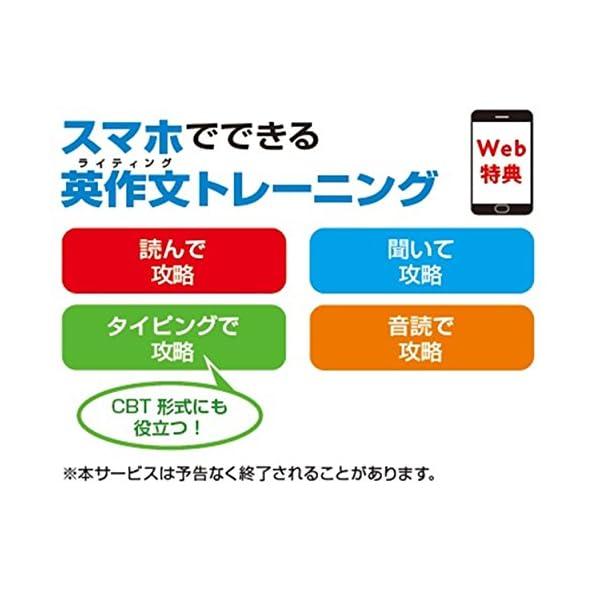 【CD付】7日間完成 英検準2級予想問題ドリル...の紹介画像2