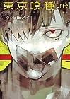東京喰種:re 第10巻