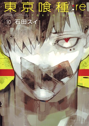 東京喰種トーキョーグール:re 10