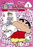 クレヨンしんちゃん TV版傑作選 2年目シリーズ 1 鯉のぼりをあげるゾ [DVD]