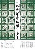 永平寺傘松閣天井絵カレンダー【2019年版】
