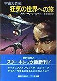 狂気の世界への旅 (ハヤカワ文庫 SF―宇宙大作戦 (702))