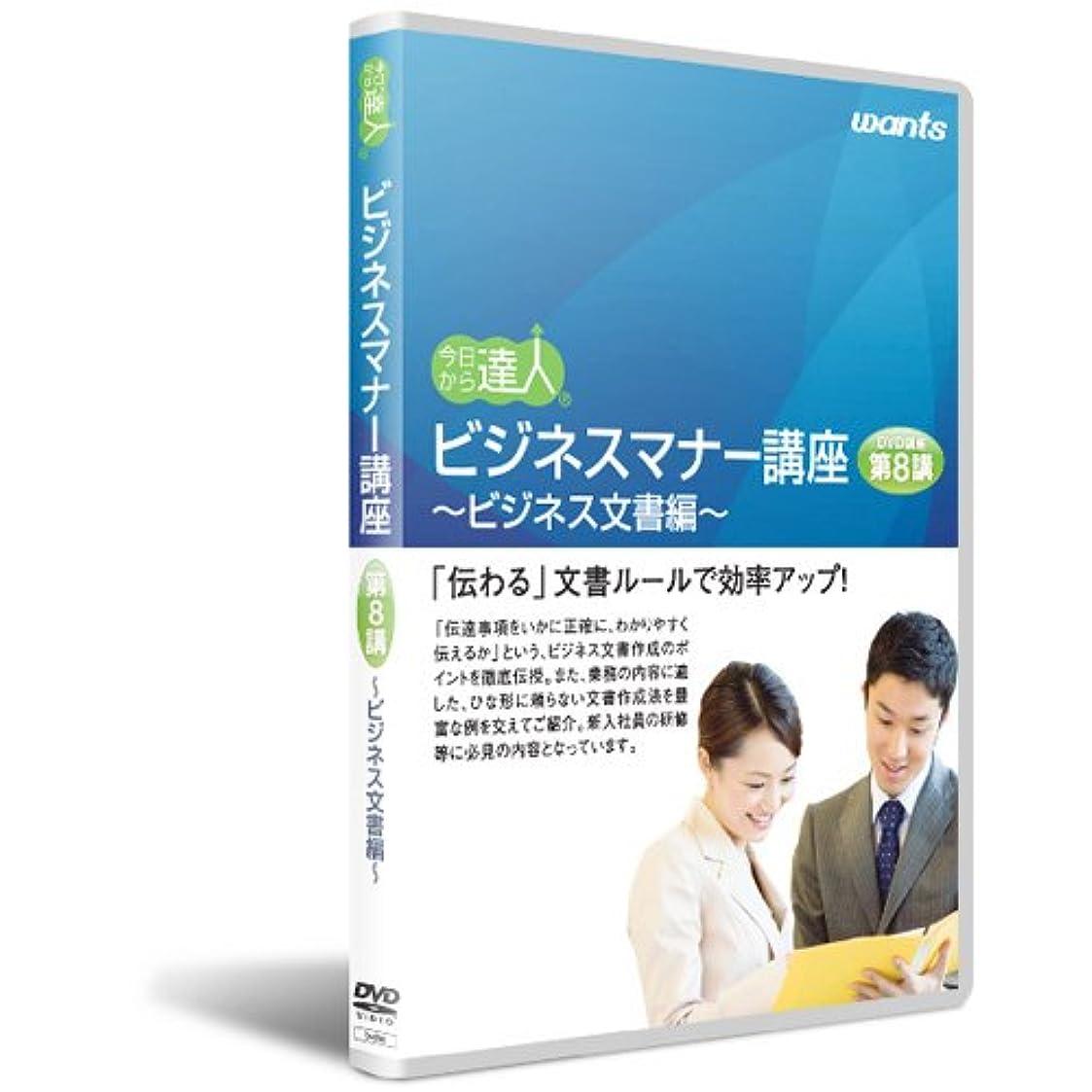 独創的ゴムビジタービジネスマナー:DVD講座 第8講 ビジネス文書編