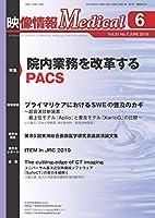 映像情報Medical 2019年6月号「特集:院内業務を改革するPACS」