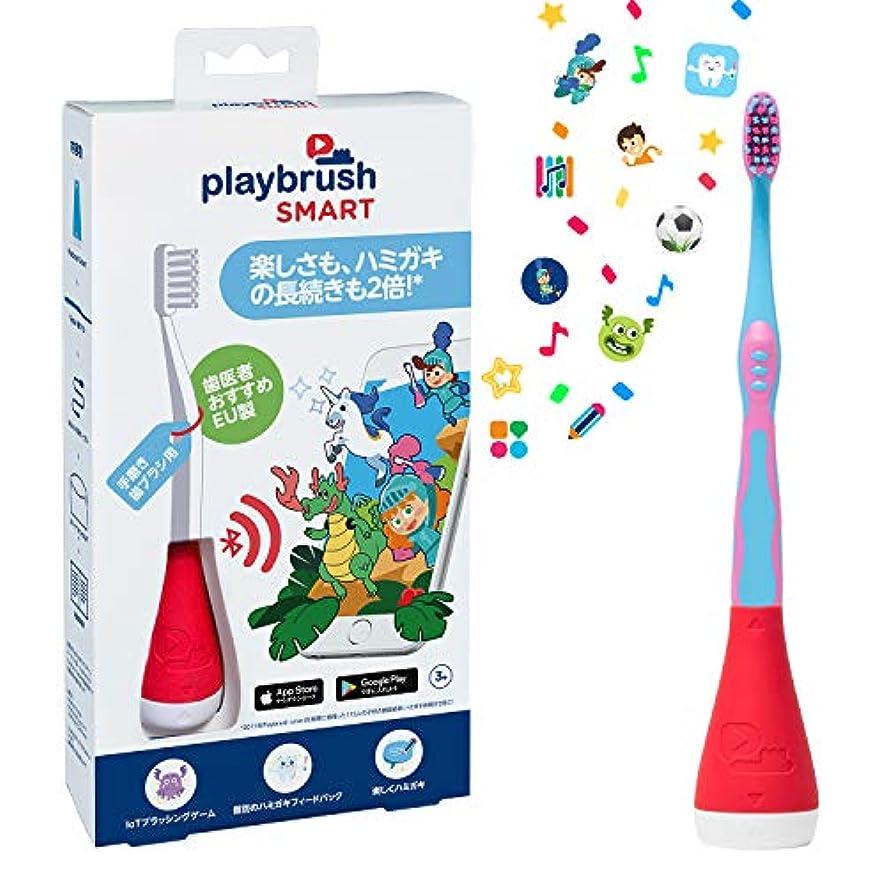 反抗楽しませるレタッチ【ヨーロッパで開発されたゲームができる子供用歯ブラシ】プレイブラッシュ スマート レッド◇ 普段の歯ブラシに取り付けるだけ◇ Playbrush Smart Red
