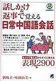 [話しかけ&返事]で覚える日常中国語会話(CD付) (CD BOOK)