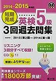 【CD付】2014-2015年対応 短期完成 英検5級3回過去問集 (旺文社英検書)