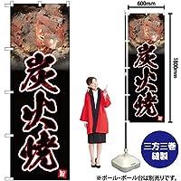 のぼり旗 炭火焼(黒) YN-5087(三巻縫製 補強済み)【宅配便】