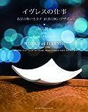 オータパブリケイションズ 山川 景子/週刊ホテルレストラン イヴレスの仕事―名前の無いカタチ 肩書の無いデザインの画像