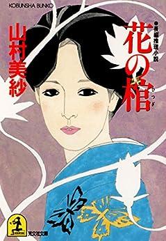 [山村 美紗]の花の棺 名探偵キャサリン (光文社文庫)