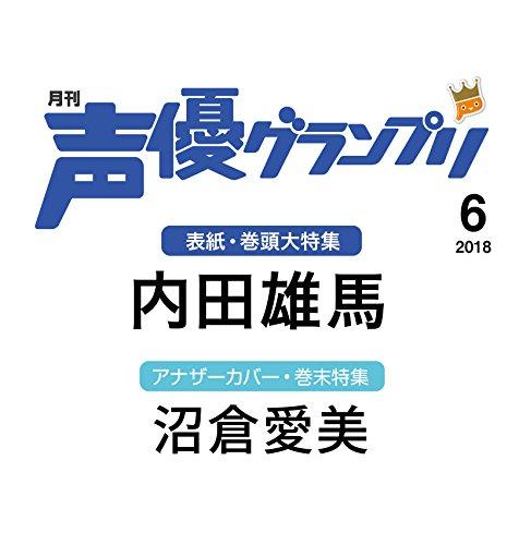 声優グランプリ 2018年 6 月号 [雑誌]