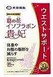 太田胃散 葛の花イソフラボン貴妃Ⓡ (120粒) [機能性表示食品]