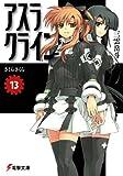 アスラクライン 13 さくらさくら (電撃文庫 み 3-28)