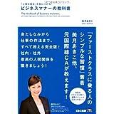 「上質な基本」を身につける! ビジネスマナーの教科書