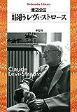 増補 闘うレヴィ=ストロース (平凡社ライブラリー0886)