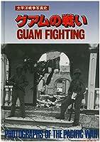 グアムの戦い GUAM FIGHTING (太平洋写真史 PHOTOGRAPHS OF THE PACIFIC WAR)