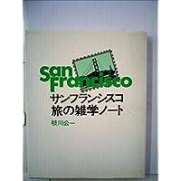 サンフランシスコ旅の雑学ノート (1979年)
